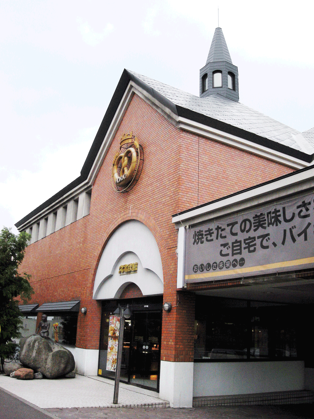 Hokuo-Bread-Museum