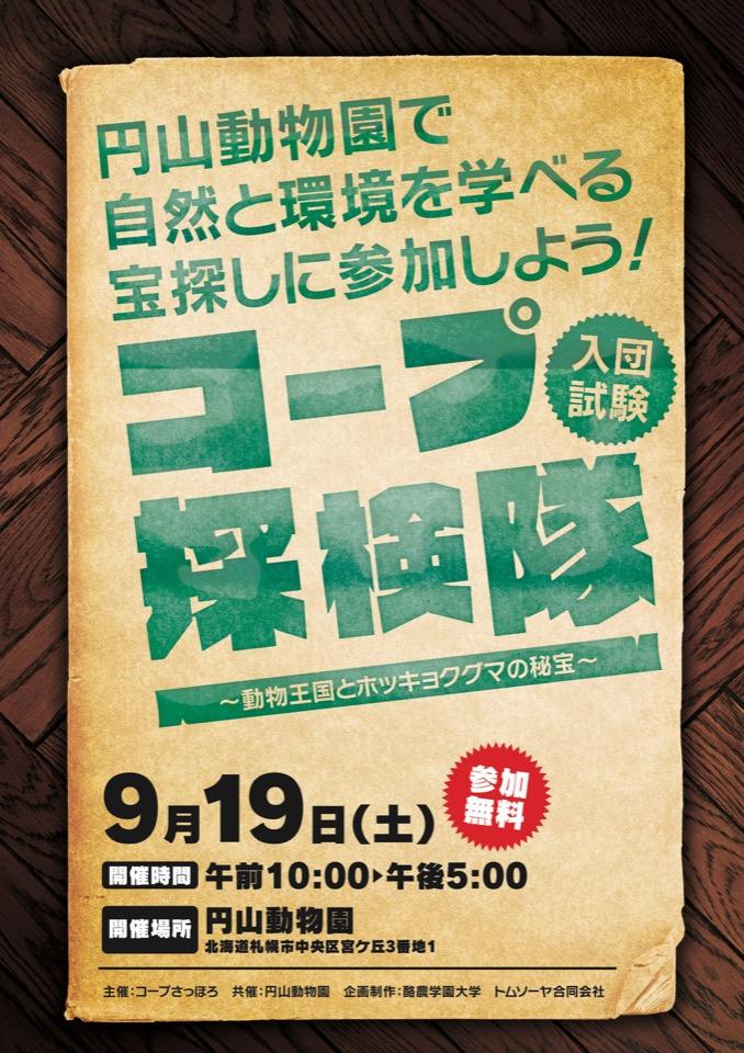 maruyama-1510-eventpage-top