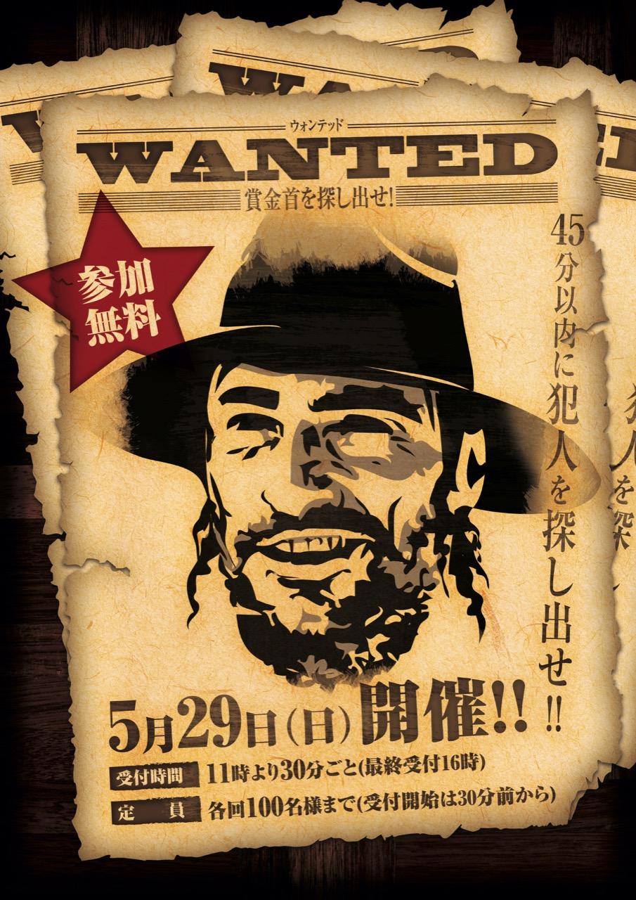 1605トムソーヤ_wanted-001