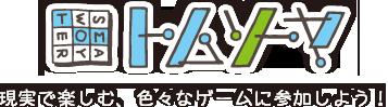 トムソーヤ 現実で楽しむ、色々なゲームに参加しよう!