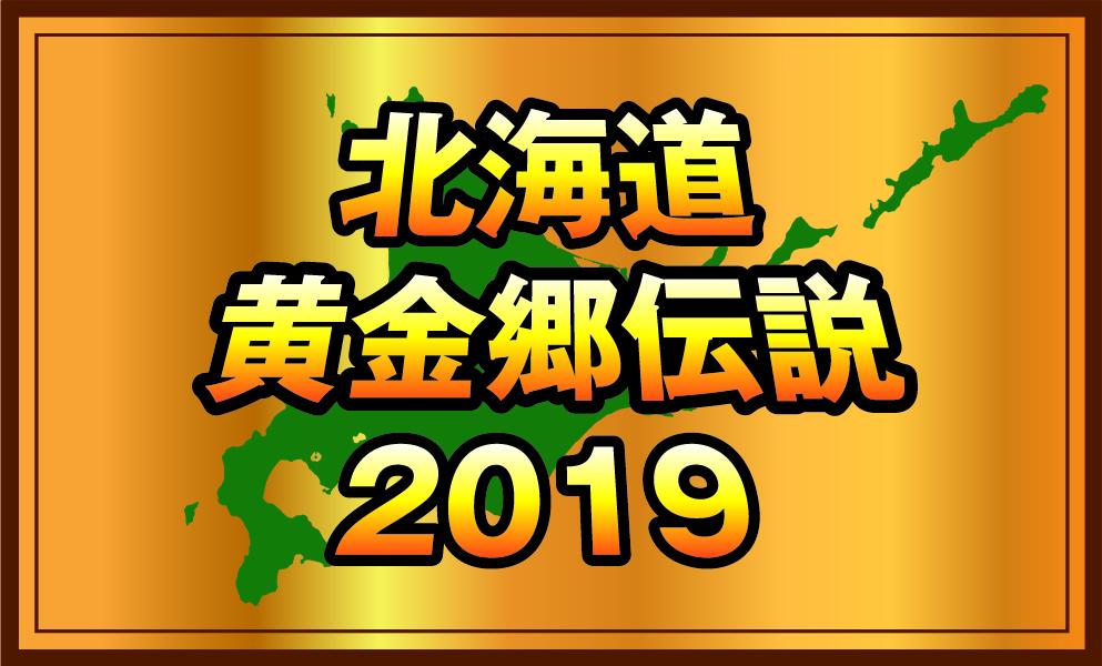北海道黄金郷伝説2019